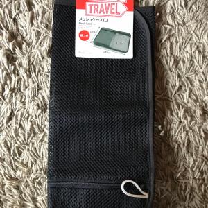 【ダイソー】の「メッシュケース」は旅行用だけど他にもいろいろ使えて便利♪