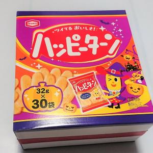 【コストコ】箱売りの「ハッピーターン」は本当にお得なの!?実際に検証してみた!