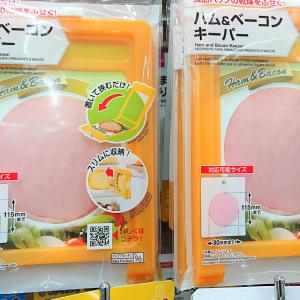 【ダイソー】余ったハムやベーコンを保存できる「ハム&ベーコンキーパー」が地味に便利!