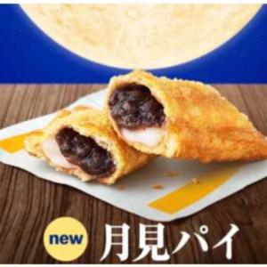 【マクドナルド】史上初!月見シリーズにパイが登場!?食べてみたら想像以上のおいしさに感動♡