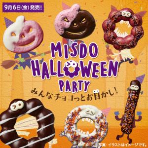 """【ミスド】今年のハロウィンドーナツは""""仮装パーティ""""がテーマ!?実際に買ってみたら…"""