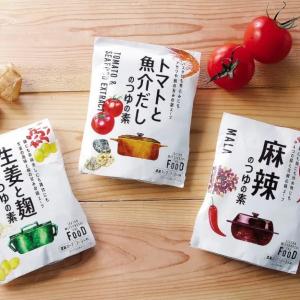 「麻辣」「トマト×魚介」「生姜×麹」…新感覚のつゆの素3タイプが登場!炊き込みご飯や鍋やパスタに!