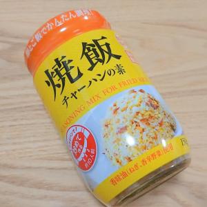 【業務スーパー】「焼飯の素」はご飯と卵だけで激うま炒飯が作れる神調味料だった!?