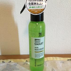 英語と思いきや…関西弁!?セブン&アイ限定「メンズビオレ SMART」のパッケージがSNSで話題に!