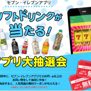 【9/21まで】セブンアプリで100円+税以上の買い物をすると無料クーポンが当たるチャンス!?