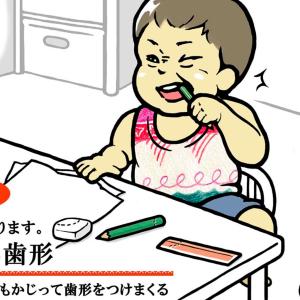 こんなところにも歯形がある…子どもはかじりつかずにはいられない?【育児あるある図鑑File.27】