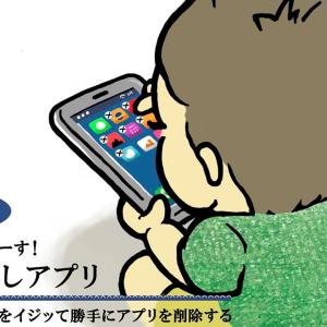 気がついたらなくなってる…子どもが勝手にアプリを消し去ってしまう?【育児あるある図鑑File.29】