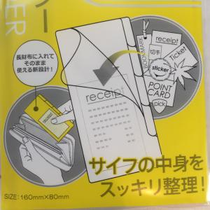 【ワッツ】の「レシートホルダー」を使ったらごちゃごちゃな財布の中身がすっきり整理できた!?