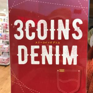 【3COINS】話題のデニムリメイクバッグをついにGET!気になる使い心地は…!?