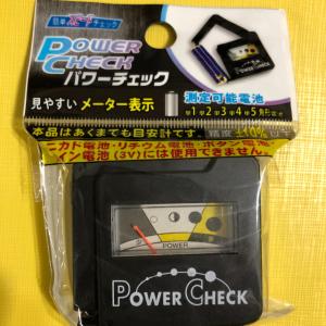 【セリア】乾電池の残量を一瞬でチェックできるグッズ!?実際に使ってみたところ…