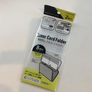 【キャンドゥ】長財布に入る「カードホルダー」が便利すぎる!財布内のカードが一目瞭然♪