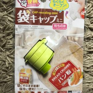 【ダイソー】粉もの用の袋キャップが便利すぎ!フタ付きだから使いやすさもアップする♪