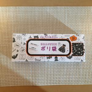 【セリア】で見つけたハロウィンポリ袋がかわいい♡お菓子のラッピングに大活躍しそう♪