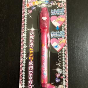 【キャンドゥ】ブラックライトで秘密の文字が浮かびあがる!?「キラキラシークレットペン」がすごい!