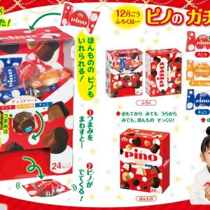 【幼稚園12月号】の付録は森永乳業とコラボした「ピノガチャ」!本物の「ピノ」も入れられる!?