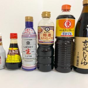 """【料理の裏ワザ】醤油は自分で""""ブレンド""""すると美味しくなる⁉ 5種類を試してみた結果は…"""