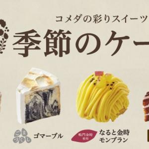 【コメダ珈琲店】秋冬ケーキ4種類が販売スタート!季節の定番から新作までどれも美味しそうで迷っちゃう♡