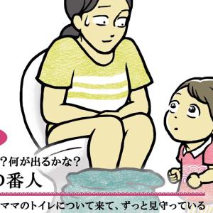 終わるまで見守っています!子どもはトイレについて行きたがる【育児あるある図鑑File.31】