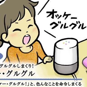 オッケー・グルグル!子どもはスマートスピーカーも使いこなす【育児あるある図鑑File.34】