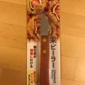 【ダイソー】で見つけた「栗ピーラー」が感動的な便利さ!!超簡単に栗の皮がむける~♪
