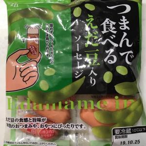 """【カルディ】「ぷにゅ~""""ポン""""」とつまんで食べる「えだ豆入りソーセージ」がやみつきになる美味しさ♡"""