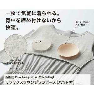 【ユニクロ】着心地が最高すぎる「リラックスラウンジワンピース」が値下げ中♡今なら1290円!!