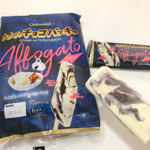 【シャトレーゼ】の爆売れアイスに大人バージョンが新登場!「大人のチョコバッキー」がおいしすぎ♡
