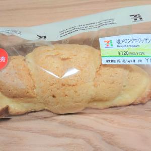 【セブン】「塩メロンクロワッサン」が魅惑の美味しさ♡アレンジしてメロンパンアイスにしてもイケる♪