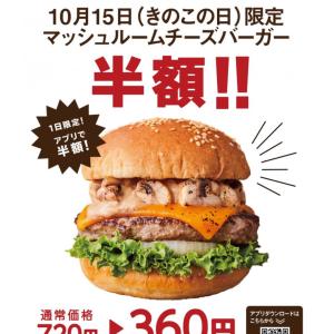 【10/15限定】フレッシュネスバーガー「マッシュルームチーズバーガー」の半額クーポンが配布中!