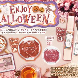 【キャンメイク】秋の新作コスメがかわいすぎ♡10月発売のアイテムは大人かわいいカラーが勢揃い!!