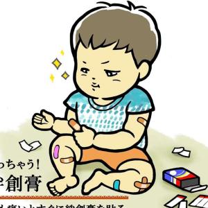 何かあったらとにかく貼る!子どもにとって絆創膏は魔法のテープ【育児あるある図鑑File.35】