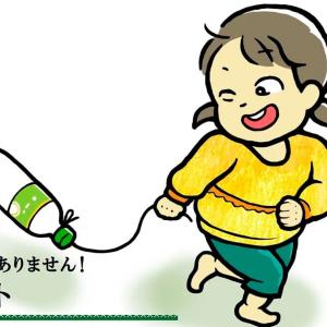 ペットボトルも空き箱も風船も!子どもは何でもペットにしてしまう【育児あるある図鑑File.36】