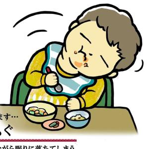 いただきます&おやすみなさい!子どもは食べた途端に眠気に襲われる【育児あるある図鑑File.37】