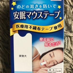 【ダイソー】で「安眠マウステープ」を発見!本当に効果があるのか実際に使ってみた結果は…!?