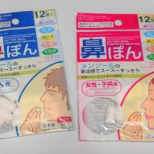 【ダイソー】鼻水が止まらないときの秘密兵器!?「鼻ぽん」が神アイテムすぎる!!