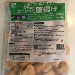 【業務スーパー】1kgで498円!?「お肉にこだわったあっさり唐揚げ」がお得すぎる~!!