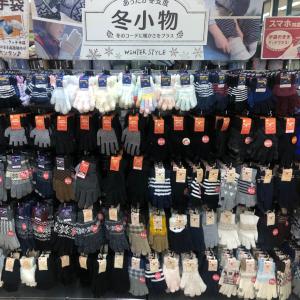 【ダイソー】子ども用から大人用まで「手袋」が大量入荷中!タッチ手袋まであるなんて!!