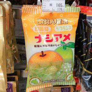 【ファミマ限定】「ナシアメ」の梨味の再現度が高すぎる!和梨・洋梨両方とも味わえるのもうれしい♡