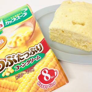 """【Twitterで話題】材料3つを「チン」して完成!ホケミとコーンクリームスープの""""蒸しパン""""が美味"""