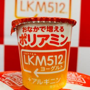 【腸活でアンチエイジング】新発売の「脂肪0タイプ」ヨーグルトを食べて万能成分「ポリアミン」を増やそう