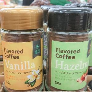 【業務スーパー】の「フレーバーコーヒー」はまさかの198円!味はバニラとヘーゼルナッツの2種類♪