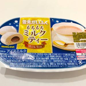【冬アイス】「雪見だいふく」に期間限定でミルクティー味が登場!中に入ったもちもちソースが美味♡