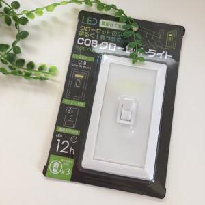 【ダイソー】照明のない場所に設置できる「LEDクローゼットライト」が想像以上に便利だった!