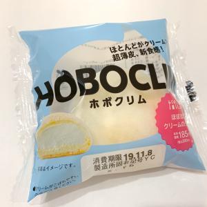 """【ローソン】新作スイーツの「ホボクリム」は""""ほぼクリーム""""って本当なの!?実際に食べてみた!"""
