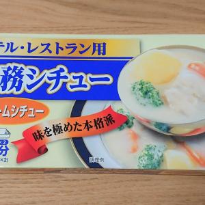 【業務スーパー】1箱99円!?「ホテル・レストラン用 業務シチュー」がお得すぎる!!