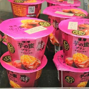 【メイトー】の「薩摩 芋の蜜プリン」が禁断の味わい♡トロットロ食感であっという間に食べきっちゃう♪