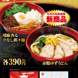 【くら寿司】寿司屋なのに麺推し!?ポイント貯めると麺類を1杯無料で食べられるキャンペーンを実施中!