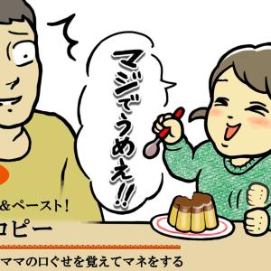 全てコピーされてしまいます!子どもは親の口ぐせを真似するもの【育児あるある図鑑File.39】