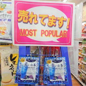 【ダイソー】SNSで話題になった青いお茶「バタフライピー」が買える!?