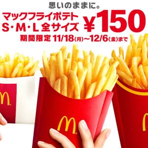 【マクドナルド】12/6までポテトが全サイズ150円に!これはお得すぎる~♡